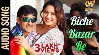 Biche Bazar Re   Gunda   Official Audio Song   Odia Movie   Siddhanta Mahapatra , Himika Das