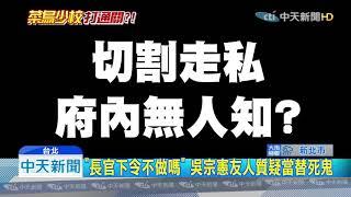 20190723中天新聞 特勤吳宗憲走私非首次 「關鍵記帳本」揭神秘人