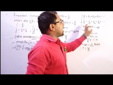 Class 10 Science All Important Formula 2021/up Board Science Important Numerical 2021