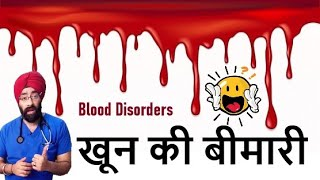 Problem in your Blood   खून की बीमारी   Dr.Education