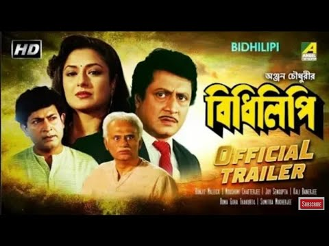 Kolkata New Movie 2019. Indian Bangla Movie. Kolkata Bengali New Movie Cinema Film. Ankush New Movie