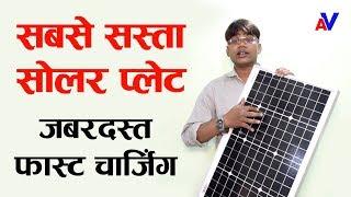 सबसे सस्ता फास्ट चार्जिंग सोलर प्लेट, Loom Solar Fast Charging Plate 50 Watt 12V Review