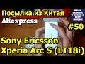 Gambar cover Посылка из Китая #50. Aliexpress. Sony Ericsson Xperia Arc S LT18i White