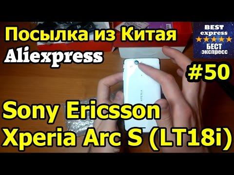 Посылка из Китая #50. Aliexpress. Sony Ericsson Xperia Arc S (LT18i) White