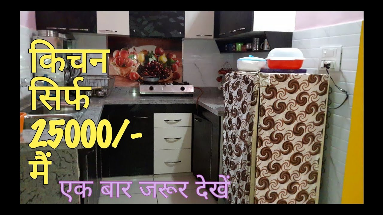 25000 Rs Cost Modular Kitchen Design For Small Kitchen Simple And Beautiful In Hisar Haryana India Youtube