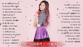 名曲J POPメドレー 日本の最高の歌メドレー 邦楽 10,000,000回を超えた再生回数 ランキング 名曲 メドレ Vol.03