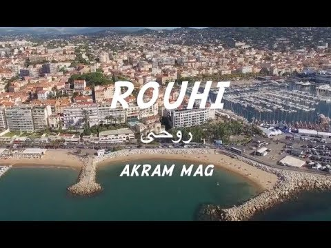 Akram Mag - Rouhi  | روحي