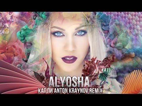 Alyosha - Капли (Anton Kraynov REMIX)