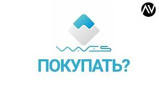 Waves Platform - обзор платформы и монеты WAVES