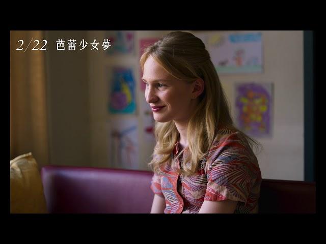 金球獎最佳外語片入圍《芭蕾少女夢》Girl|正式預告 02/22.我是女生
