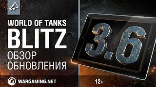 WoT Blitz. Обзор обновления 3.6