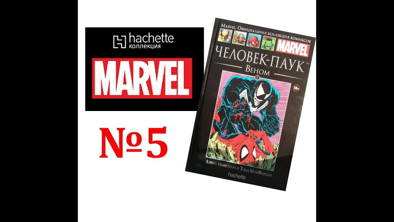 КомиксТВ // Hachette 5 - Человек-Паук: Веном - YouTube