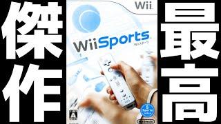 15年前に発売した「Wiiスポーツ」とかいう任天堂の神作を本気でやってみた。【Wii Sports】