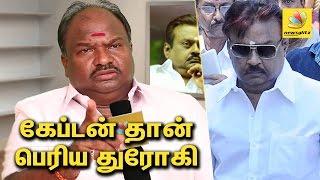 VC Chandrakumar : Vijayakanth is the biggest traitor | DMK Interview Latest