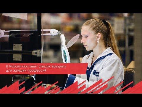 В России составят список вредных для женщин профессий