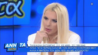 Subscribe to OPEN: http://bit.ly/2uV7vyj Αννίτα κοίτα 19/01/2020   ...