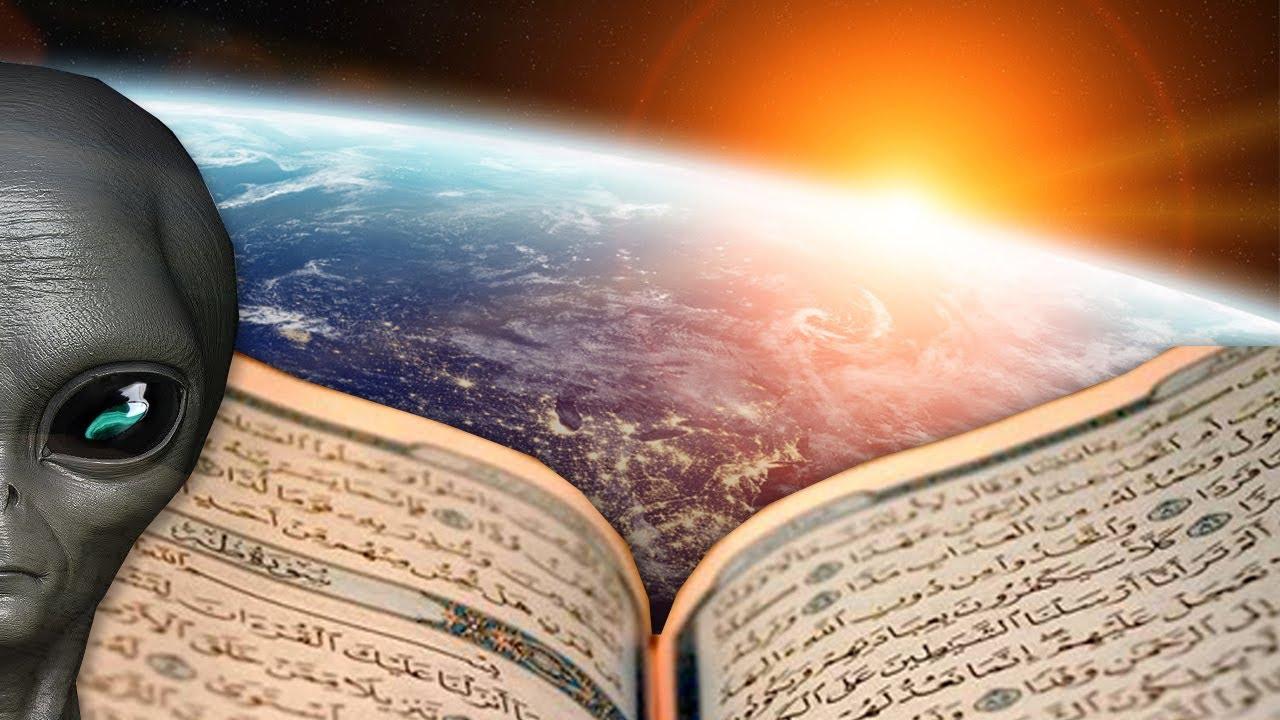 حقيقة وجود مخلوقات فضائية حقاً؟ الإجابة بالدليل في القرآن الكريم !