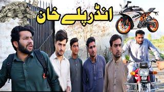 Undar Palay Khan New Funny Video By Azi Ki Vines 2021