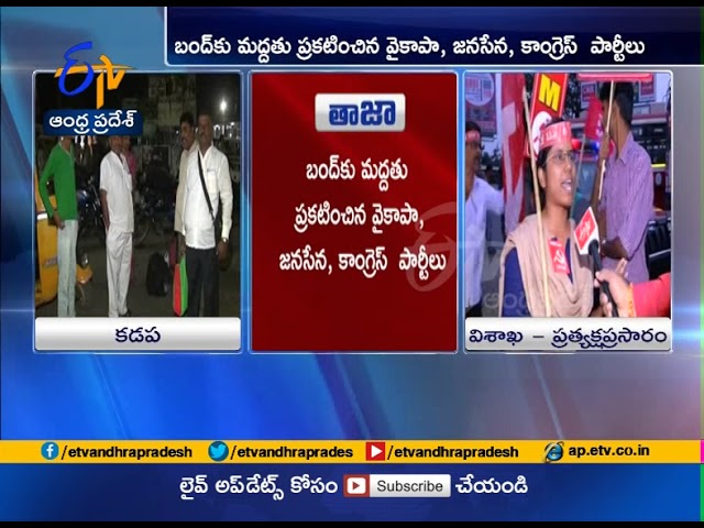 Left Parties Called AP Bandh | Continues in Vizag | Watch Live