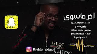 ابراهيم الدوسري - اخر ماسوى | 2019