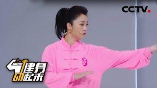 [健身动起来]20191007 搏击操| CCTV体育