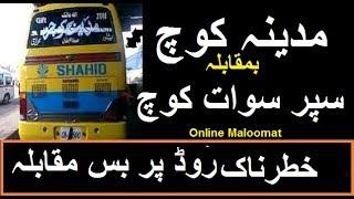 Madina Coach vs Super Swat Coach | Madina Coach | Super Swat Coach | Madina vs Super Swat | Daewoo