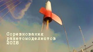 Соревнования ракетомоделистов 2018