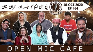 PDM Jalsa | Open Mic Cafe with Aftab Iqbal | New Episode 64 | 18 October 2020 | GWAI