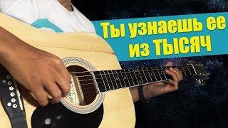 Песни на гитаре, которые ты слышал 1 000 раз !