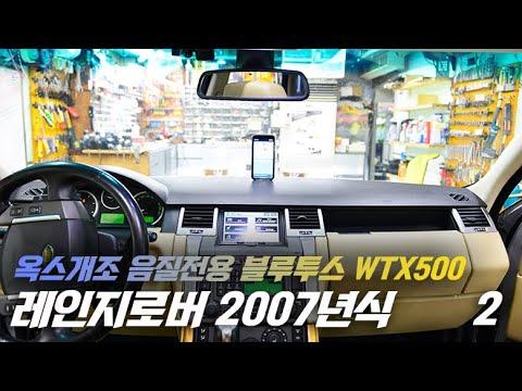 레인지로버 2007년식 + 옥스개조 음질전용 블루투스 wtx500