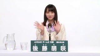 AKB48 45thシングル 選抜総選挙 アピールコメント AKB48 チームB所属 後藤萌咲 (Moe Goto) 【特設サイト】 http://sousenkyo.akb48.co.jp/
