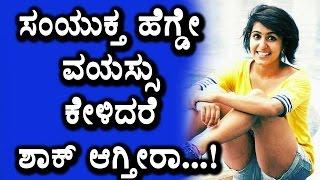 Samyuktha Hegde age reveled | Kirik Party samyuktha hegde | Kannada Kasthuri