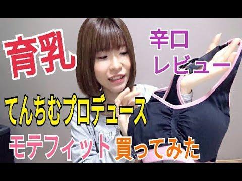モテフィット 動画