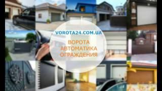 Секционные ворота HORMANN (HST) Киев, Днепропетровск - ВОРОТА 24(, 2017-01-16T11:17:29.000Z)