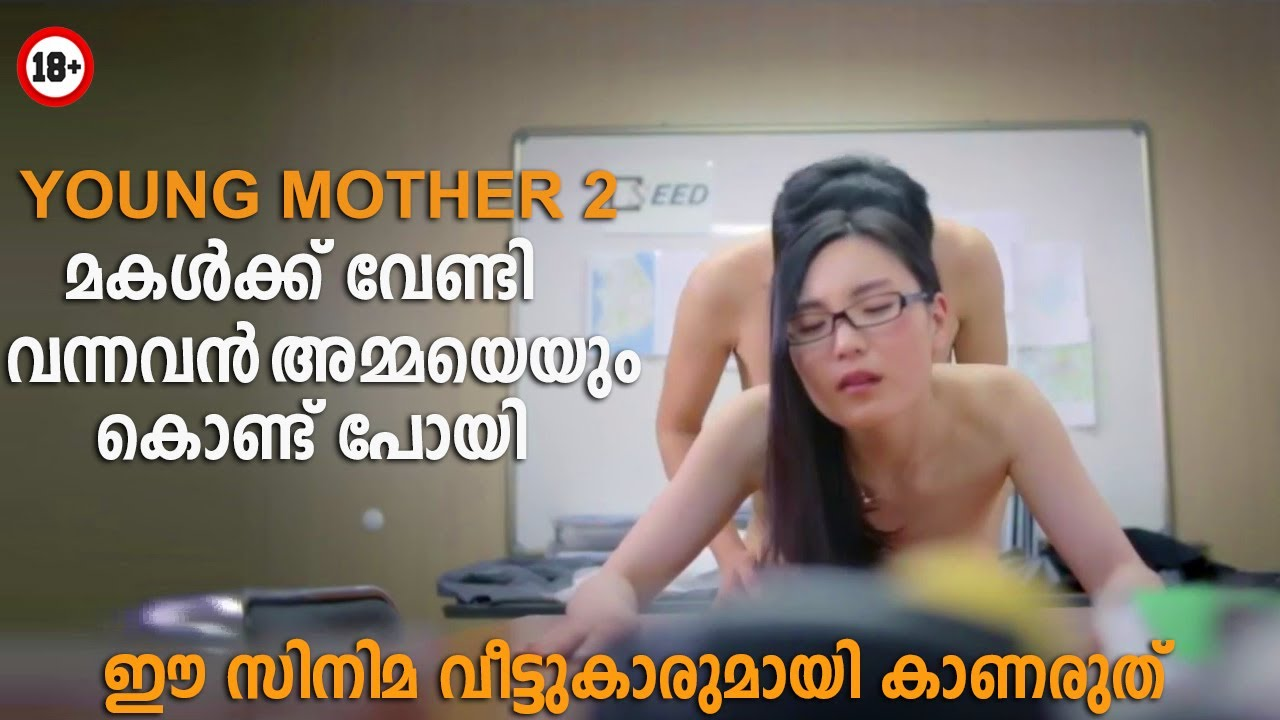 Young Mother 2 (2014) Korean Movie Explained in Malayalam