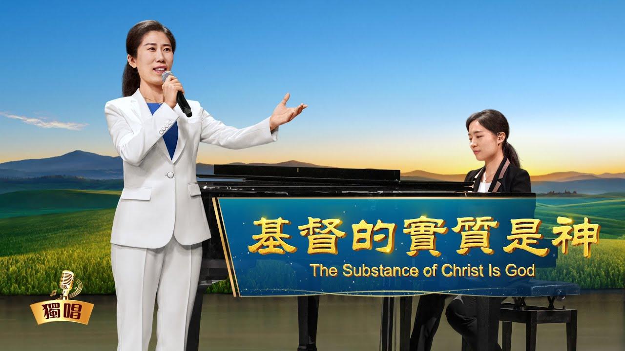 基督教会诗歌《基督的实质是神》