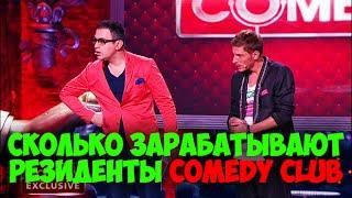 Сколько зарабатывают резиденты Comedy Club?