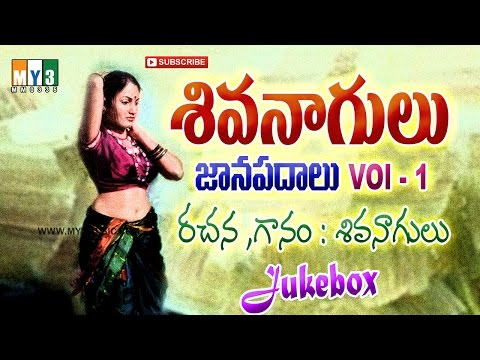 Shiva Nagulu Janapadalu Vol  - 1 | Folk Songs | JUKEBOX
