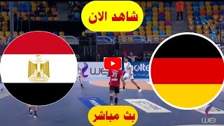 بث مباشر مباراة مصر وألمانيا اليوم أولمبياد طوكيو 2020 Egypt vs Allemagne live today
