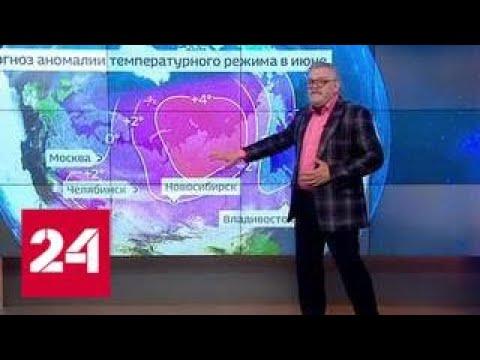 Июнь тоже будет сумасшедшим: прогноз на лето - Россия 24