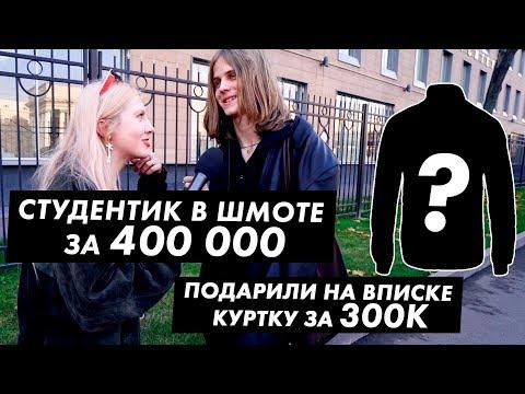 Лук за 400