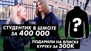 Куртка за 300к. Во что одеты студенты Финансового Университета / Луи Вагон