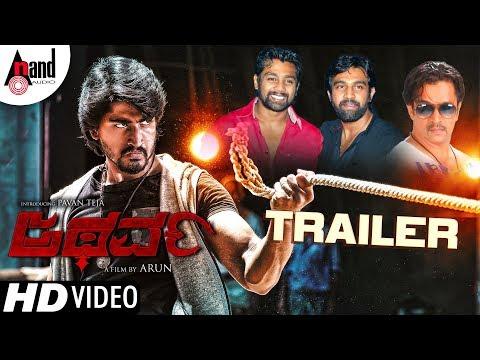 ATHARVA   New Kannada HD Trailer 2018   Pavan Tej   Sanam Shetty   Raghavendra.V   Mahasimha Movies