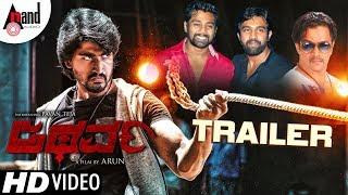 ATHARVA | New Kannada HD Trailer 2018 | Pavan Tej | Sanam Shetty | Raghavendra.V | Mahasimha Movies