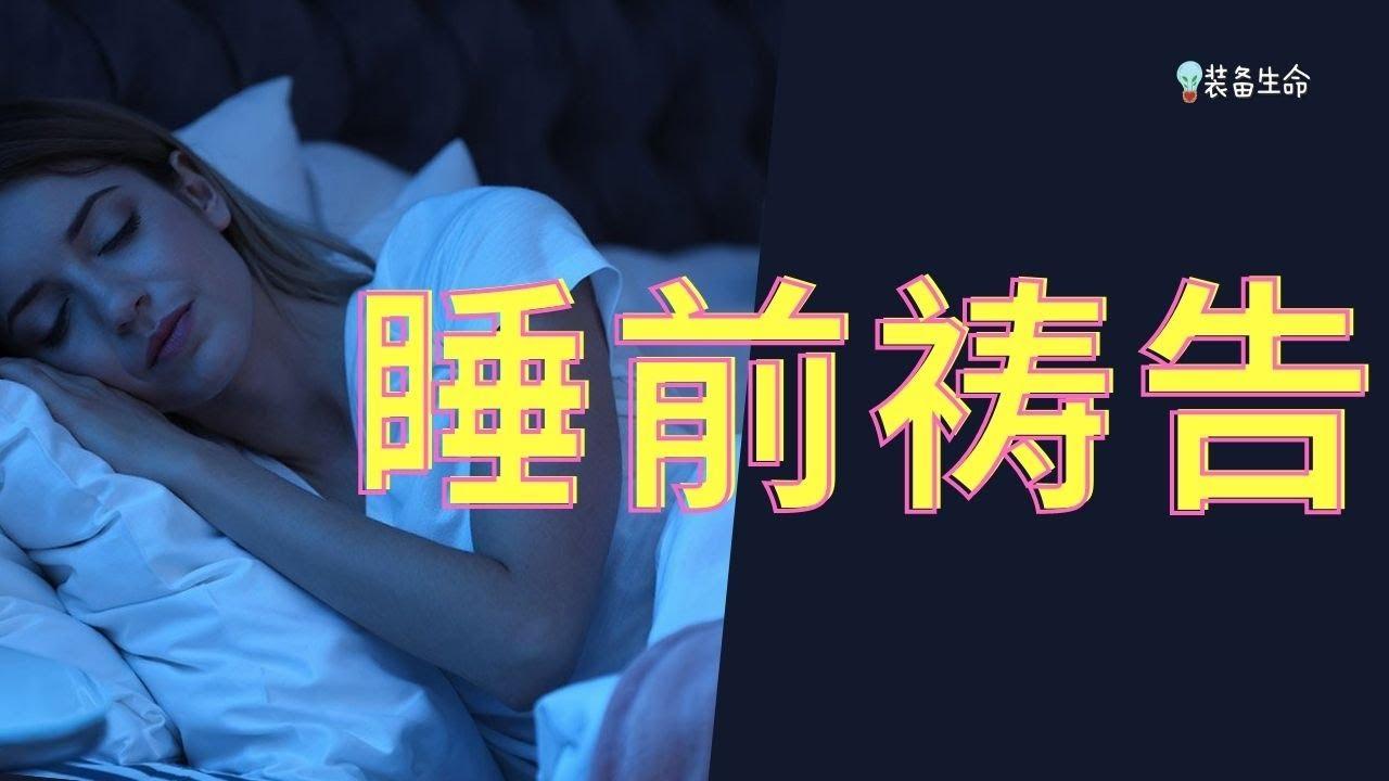 睡前祷告 -  跟着念或安静听完这祷告,这样祷告完才睡觉 l 以这祷告结束一天, 晚安好好睡 l 耶稣爱你 l 装备生命 -在天父看顾中安眠
