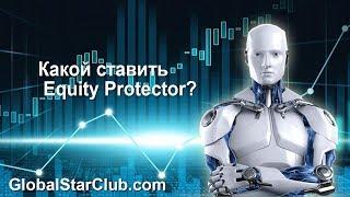 EAconomy - Какой ставить Equity Protector?