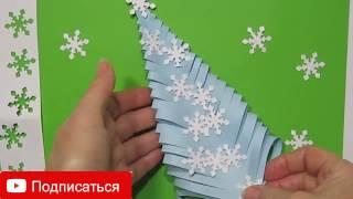 Новогодние Подарки 2019 дома Елка Подвеска Декор Дома Из Бумаги Легкие Поделки своими руками!