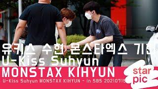 유키스 수현-몬스타엑스 기현 '출근길 반가운 인사!'  [STARPIC 4K] / U-Kiss Suhyun …