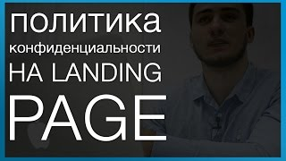 Политика конфиденциальности на Landing page