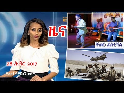 Eritrean News ( November 28, 2017) |  Eritrea ERi-TV